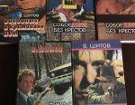 Set de 5 cărți Shitov