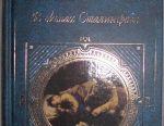 Книга В окопах Сталинграда