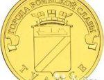 Νόμισμα 10 ρούβλια του Tuapse (2012)