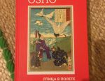 The book, Osho, the bird in flight