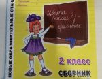 Textbook collection of exercises in the Russian language