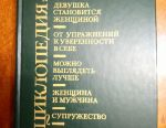 Encyclopedia of a young woman