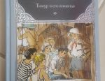 Arkady Gaidar Timur și echipa Sa