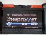 Battery Energomet 60AH 600A new