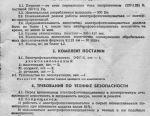 Electrophotoglossifier EFG-3