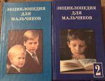 Encyclopedia for boys! Two books