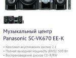 Panasonic SA-VK670, обмен на ТВ