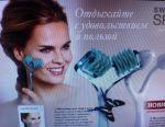 Facial and waist massager
