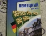Εγχειρίδιο Γερμανίας
