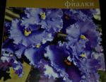 Cartea despre violete