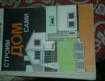 Βιβλίο οικοδομούμε ένα σπίτι εμείς οι ίδιοι