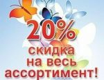 20% reducere la toate lucrurile de la profil până la sfârșitul lunii mai!