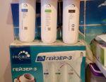 Water Filter Geyser