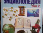 Большая школьная энциклопедия в двух томах
