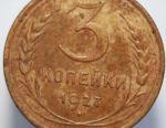 3 kopecks 1927