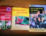 Books for the Florist
