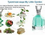 Туалетная вода My Little Garden [Май Литл Гарден)