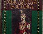 Книга Великие мыслители Востока