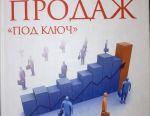 Sotnikova T. Satış Departmanı