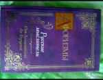 Book of Aphorisms, Philosophy