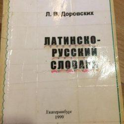 Latin-Russian dictionary