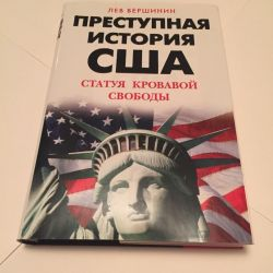 Lev Vershinin: U.S. Crime History.