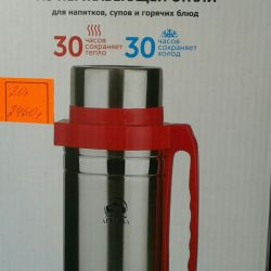 Thermos Arctic 2n