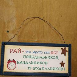 present. joking sign