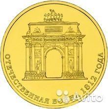 10 ruble coin Patriotic War of 1812