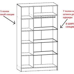 Шкаф с кучей полок высота 240см длина 140см