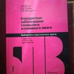 Библиотека практического врача