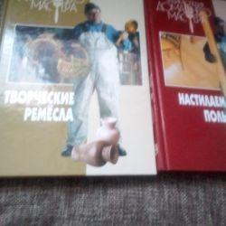 Encyclopedia home craftsman σε δύο τόμους