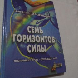 BOOK FOR SALE: SEVEN HORIZONTS OF FORCE.