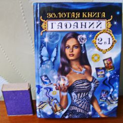 Book Changeling 2 in 1 (Dream Interpretation and Book of Fortune-telling).