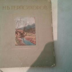 М.Соседова Н.Б.ТЕРПСІХОРОВ