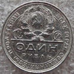 Рубль серебро 1924