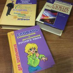 Λεξικά της ρωσικής γλώσσας