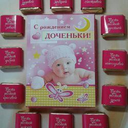 Shokoboksy - Με νεογέννητα