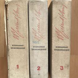 Βιβλία Lenin V.I. σε τρεις τόμους