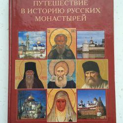 Книга Путешествие в историю русских монастырей