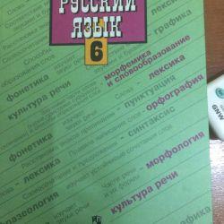 Russian language grade 6. Rams