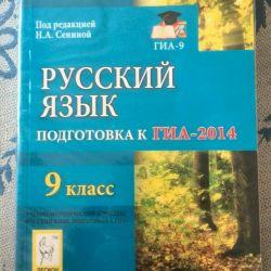 Hyia için Rusça hazırlık