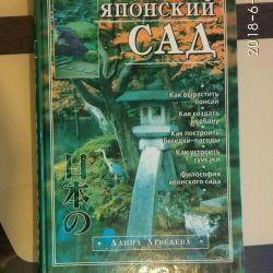 Книга Японский сад