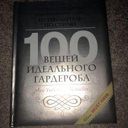 Βιβλίο 100 από την τέλεια ντουλάπα