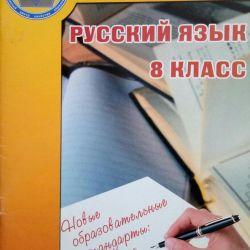 Russian language grade 8 test materials