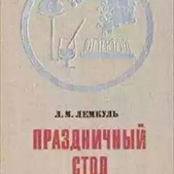 Книга: Л. М. Лемкуль. Праздничный стол. Обмен.