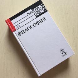 Учебник для вузов. Философия