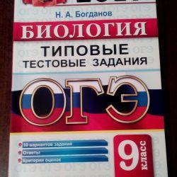Biology guides for OGE