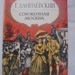 BOOK FOR SALE: BURNT MOSCOW.