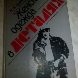 Book for needlework